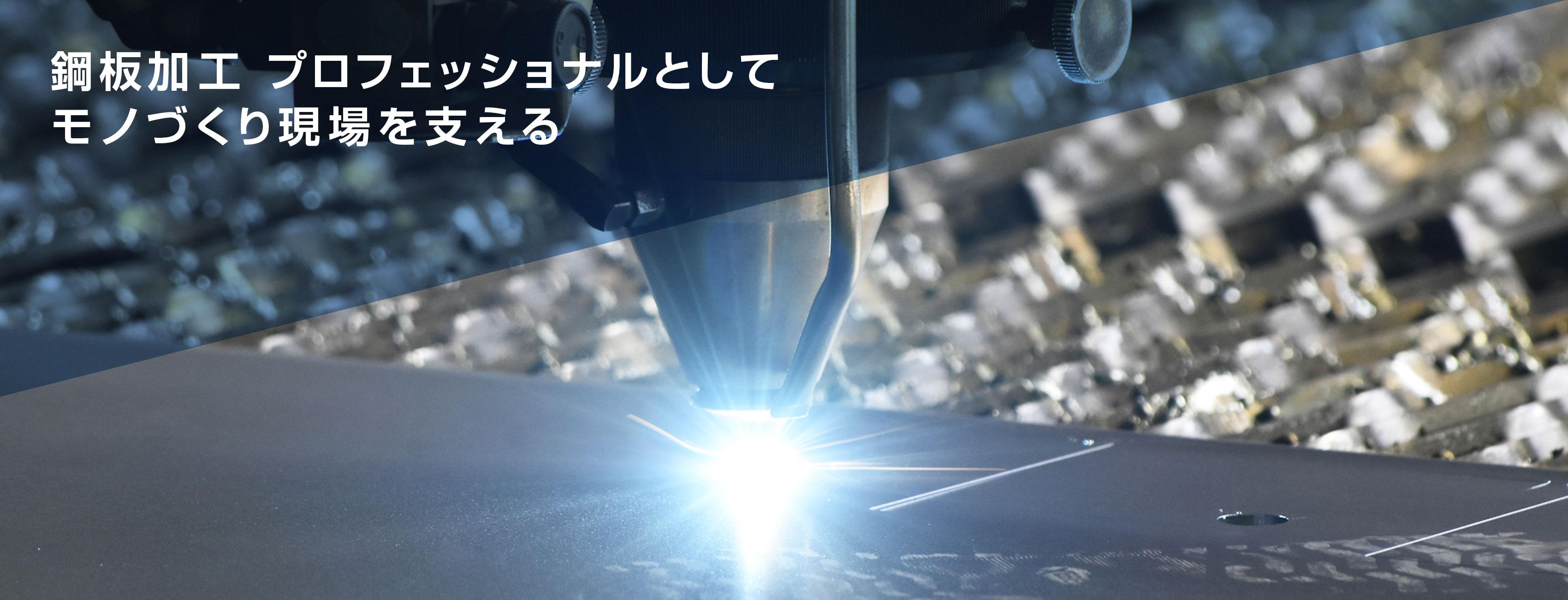 鋼板加工  プロフェッショナルとして モノづくり現場を支える